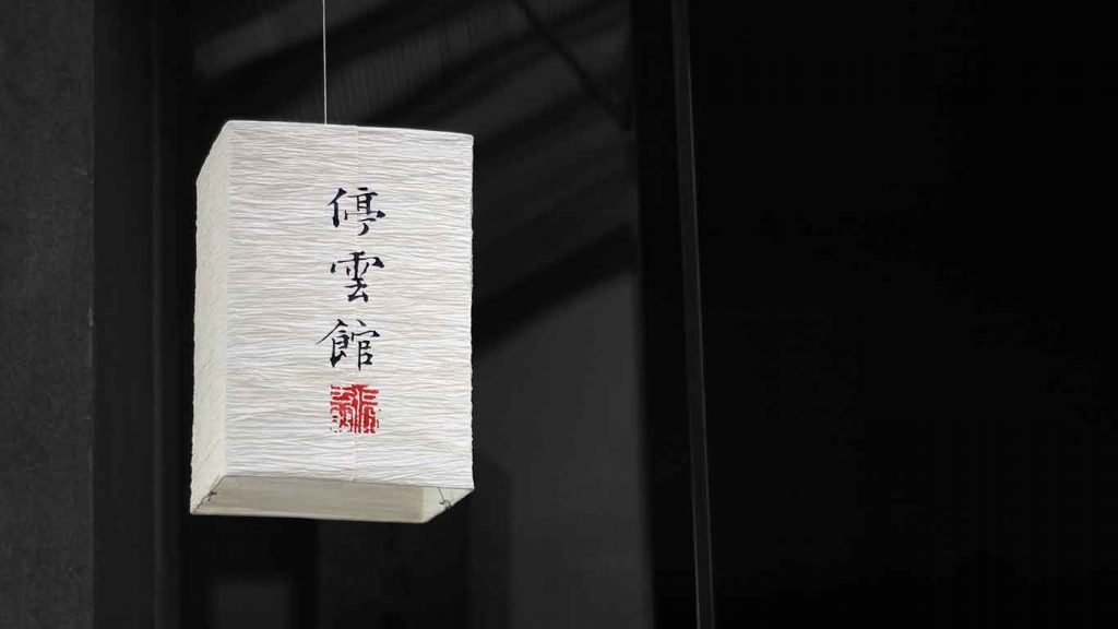 Immortal Design: Chinese Characters