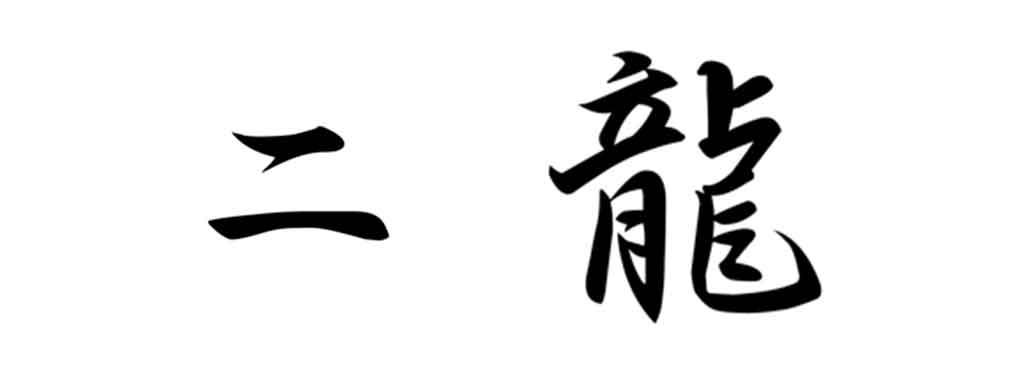 Illustration chinesische Schriftzeichen